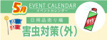 販促カレンダー5月:害虫対策(外)