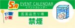 販促カレンダー5月:禁煙