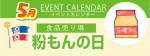販促カレンダー5月:粉もんの日