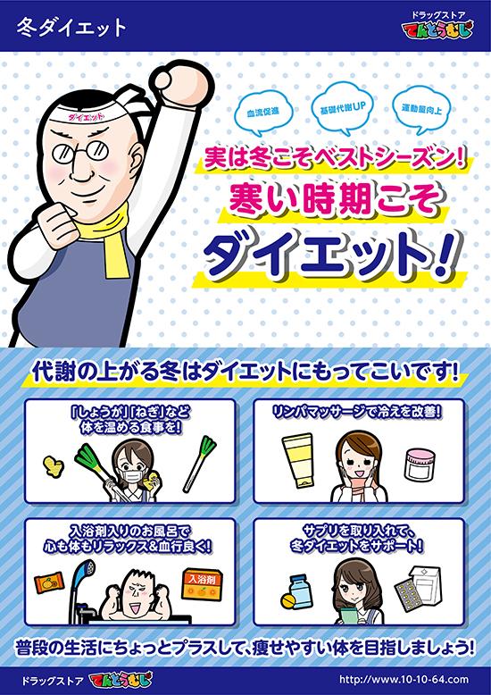 210310_poster_diet