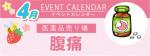 販促カレンダー4月:腹痛