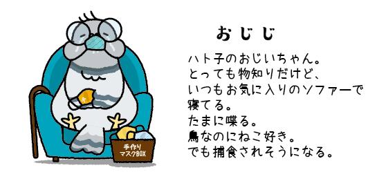20_おじじ記事_画像1