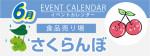 販促カレンダー6月:さくらんぼ