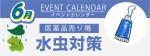 販促カレンダー6月:水虫対策