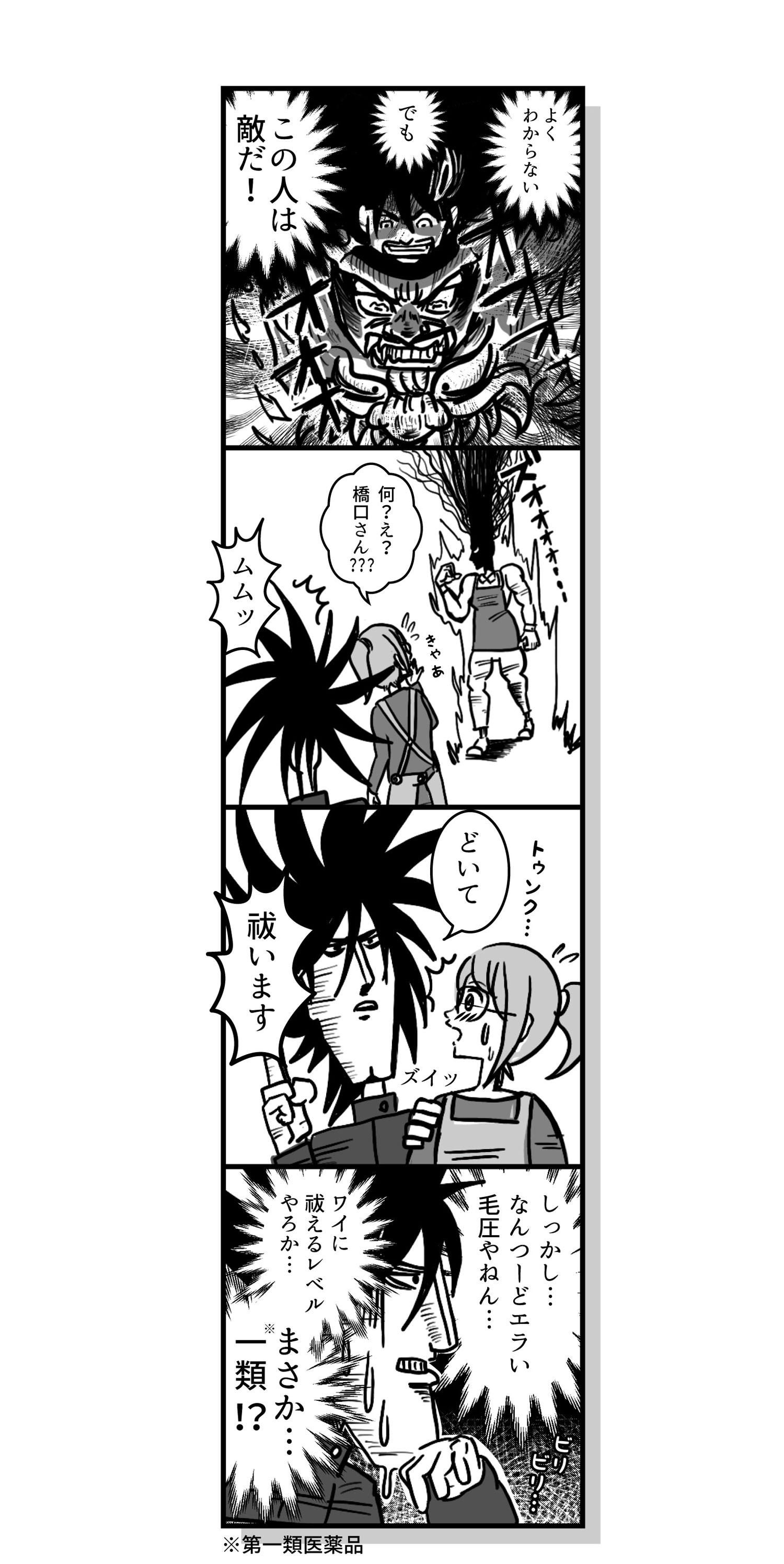 210416_manga