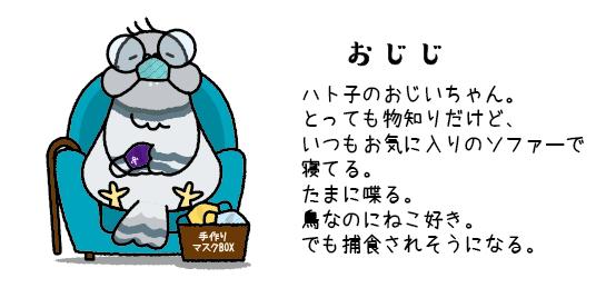 22_おじじ記事_画像1