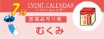 販促カレンダー7月:むくみ