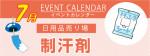 販促カレンダー7月:制汗剤