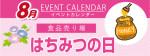 販促カレンダー8月:はちみつの日
