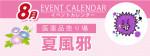 販促カレンダー8月:夏風邪