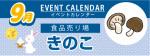販促カレンダー9月:きのこ