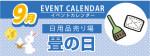 販促カレンダー9月:畳の日