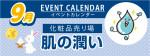販促カレンダー9月:肌の潤い