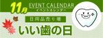 販促カレンダー11月:いい歯の日