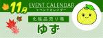 販促カレンダー11月:ゆず