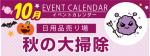 販促カレンダー10月:秋の大掃除