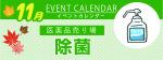 販促カレンダー11月:除菌
