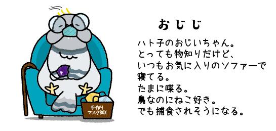 26_おじじ記事_画像1